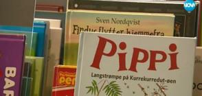 Дания – страната, в която децата ходят на книжен туризъм (ВИДЕО)