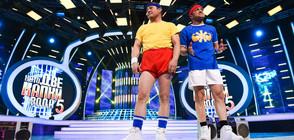 "Зуека и Рачков за шоуто зад кулисите на ""Като две капки вода"""