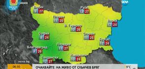 Прогноза за времето (30.05.2017 - сутрешна)