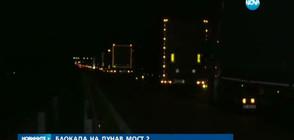 """Изненадваща блокада на """"Дунав мост 2"""" (ВИДЕО)"""
