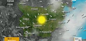 Прогноза за времето (31.05.2017 - сутрешна)