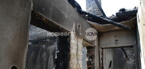 Късо съединение изпепели къща във Врачанско (СНИМКИ)