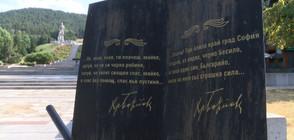 В ПАМЕТ НА БОТЕВ: Тържествена заря-проверка във Враца