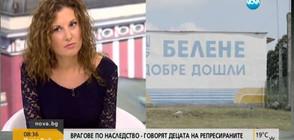 """В """"Миролюба Бенатова представя"""" очаквайте: Белене – врагове по наследство"""