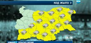 Кога ще спре да вали?