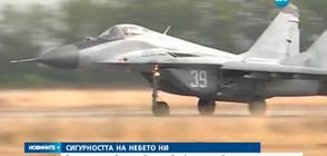 СИГУРНОСТТА НА НЕБЕТО НИ: Военната ни авиация - без основен консуматив