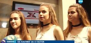 Истинска кастинг мания за петия сезон на X Factor (ВИДЕО)