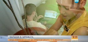 КАПАНИ В МРЕЖАТА: Баща измисли начин да предпази децата си в интернет