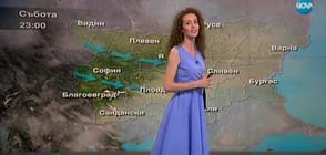 Прогноза за времето (17.06.2017 - централна)