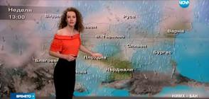 Прогноза за времето (18.06.2017 - обедна)