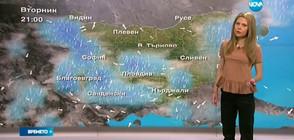 Прогноза за времето (20.06.2017 - обедна)