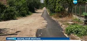 АБСУРД КРАЙ МОНТАНА: Как в село се появи асфалт върху една трета от улиците?