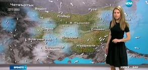 Прогноза за времето (22.06.2017 - обедна)