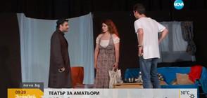 Театър за аматьори: Хора с различни професии се събират на сцената