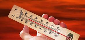 """КОД """"ЧЕРВЕНО"""": Живакът в термометрите скача до 44 градуса в събота"""