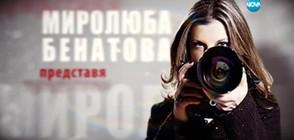 Миролюба Бенатова представя: Говори битият рейнджър от Войводиново