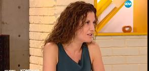 Миролюба Бенатова: Историята на д-р Здравко Георгиев е от любов