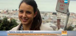 Кой и защо връща младите хора от чужбина отново в България?