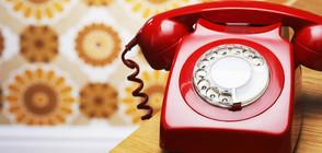 Измамен по телефона даде дори златни зъби (ВИДЕО)