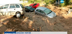 ГЪРЦИЯ ПОД ВОДА: Има ли бедстващи български туристи? (ВИДЕО+СНИМКИ)