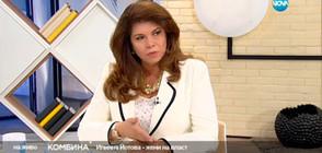 Илияна Йотова: Под прицела на определени политици сме