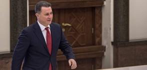 Започна процедурата за влизане в затвора на Никола Груевски