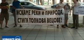 Природозащитници на протест пред МОСВ заради изграждането на язовир