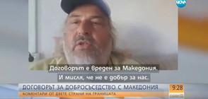 Миленко Неделковски: Договорът между България и Македония е вреден за нас