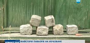 """Ще има ли кой да реди паветата на бул. """"Дондуков"""" в София?"""