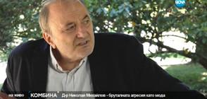 Психиатър: Насилието в обществото ни е свързано с безнаказаността