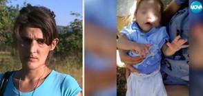 Майката, изоставила детето си: Това, което направих, е страшна глупост