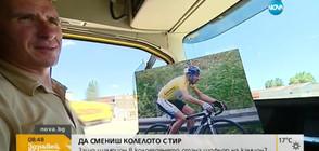Защо шампион в колоезденето стана шофьор на камион? (ВИДЕО)