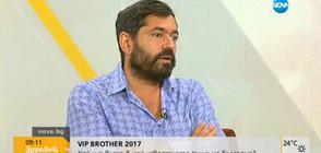 Продуцентът Нико Тупарев за VIP Brother на крилете на любовта