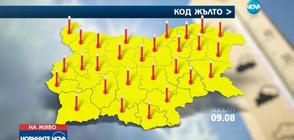 Жълт код за опасни горещини и в сряда