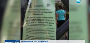 ИЗМАМА: Появиха се листовки за безплатен градски транспорт в София