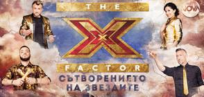 Спечели среща с големия победител в X Factor