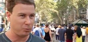 """Българин, екскурзовод в Барселона: В някои дни преминавам по 2 пъти през """"Ла Рамбла"""""""