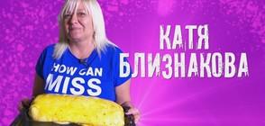 """Всичко е любов с Катя Близнакова в """"Черешката на тортата"""""""