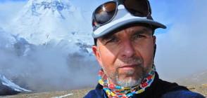 Алпинистът Боян Петров е в неизвестност