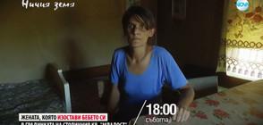 """Най-лошата майка в България в """"Ничия земя"""""""