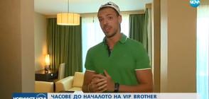 Как Даниел Петканов се подготвя за влизането в Къщата на VIP Brother?