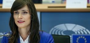 Мария Габриел: Защитата на личните данни не подлежи на преговори