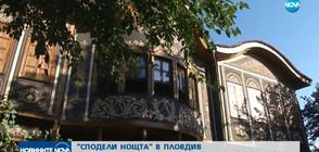 """""""СПОДЕЛИ НОЩТА"""": 76 музеи, галерии и църкви отварят безплатно врати"""