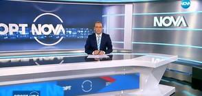 Спортни новини (16.09.2017 - централна)