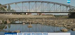 Протест в Кричим заради пресушена река