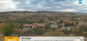 БЕЗ ВОДА: Жителите на панагюрски села се вдигат на протест