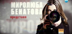 """""""Миролюба Бенатова представя"""": Разработка """"Идиоти"""""""