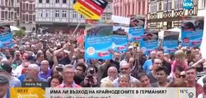 Има ли възход на крайнодесните в Германия? (ВИДЕО)