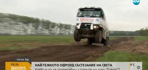 """Какво е да се състезаваш с камион на рали """"Дакар"""""""