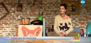 Eдна Мис България, която избра селото (ВИДЕО)